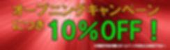10%OFF+.jpg