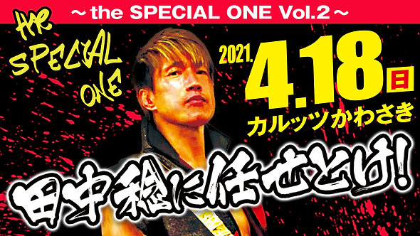 the SPECIAL ONE Vol.2 A席前売券