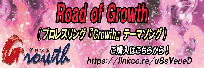 Growthテーマ曲バナー.jpg