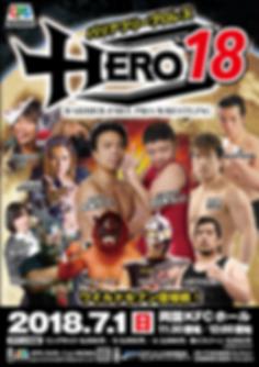 HERO18ポスター