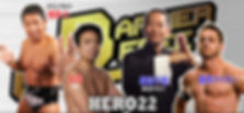 HERO22,維新力,友龍,VS,藤原ライオン,趙雲子龍,対戦カード,プロレス,
