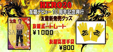 HERO,友龍,グッズ,