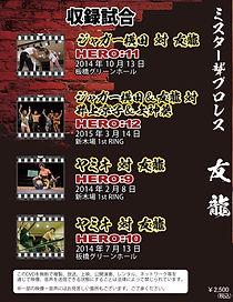 ミスター礱プロレス友龍DVD