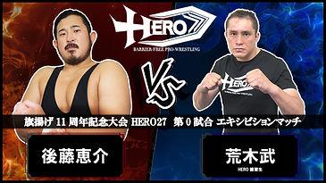 HERO27,エキシビション,後藤荒木