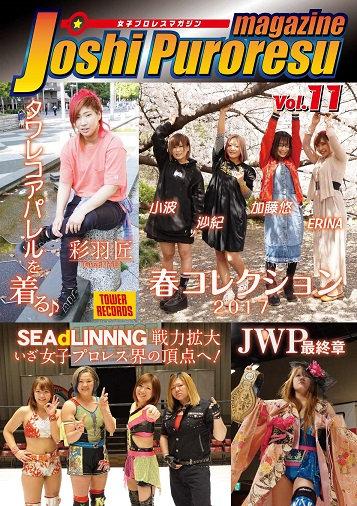 女子プロレスマガジン Vol.11