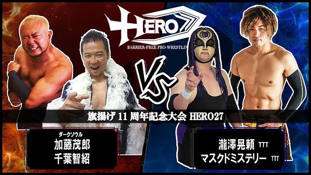 HERO27ダークVSマスク瀧.jpg