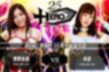 HERO25青野VS未依.jpg
