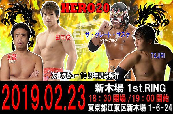 HERO,20,友龍,田中稔,サスケ,TAJIRI,対戦カード,ヒーロー,プロレス,