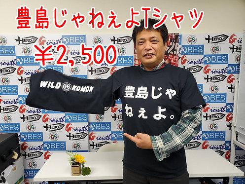 豊島じゃねぇよ。Tシャツ