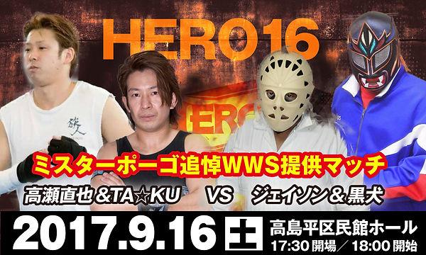 HERO16WWS提供試合,高瀬直也,TA☆KU,ジェイソン,黒犬,ミスターポーゴ