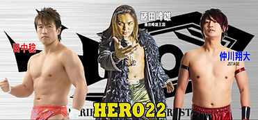 HERO22,田中稔,VS,藤田峰雄,仲川翔大,対戦カード,