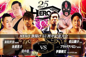 HERO25,海和,田中稔,