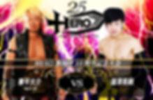 HERO25兼平VS瀧澤.jpg