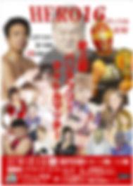 HERO16ポスター