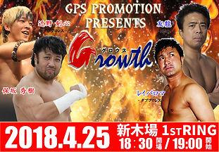 Growth3保坂秀樹&近野剣心(ダブプロレス)vsレイパロマ(ダブプロレス)&友龍(HERO)