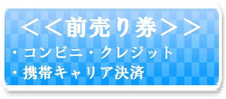 前売り券バナーコンビニ・クレジット・携帯キャリア.jpg