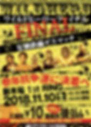 ワイルドヒーロー,ファイナル,10円,無料,プロレス,GPS,ワイルド,
