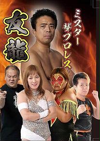 友龍DVD