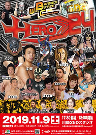 hero,24,プロレス,ポスター,HERO,ヒーロー,barrier-free,バリアフリー,