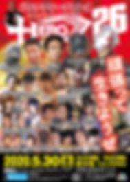 hero26_A2ポスター_v2.jpg