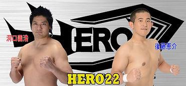 HERO22,洞口義浩,VS,後藤恵介,
