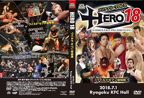 HERO18~ワイルド・セブン復帰戦~両国大会DVD