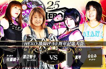 HERO25渡辺佐藤VS真琴ななみ2.jpg