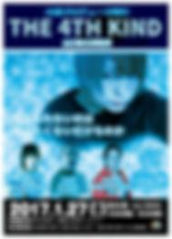 THE 4TH KINDポスター