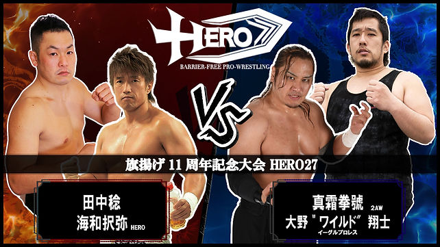 HERO27,第1試合,田中稔,海和択弥,真霜拳號,大野ワイルド翔士,2AW,HERO,イーグルプロレス,プロレス,