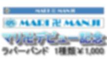 ラバーバンドマリ卍.jpg