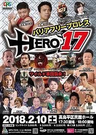 HERO17,ヒーロー17,GPS,友龍,百太聾,ポスター,手話,プロレス,高島平,聾,DEAF,バリアフリー