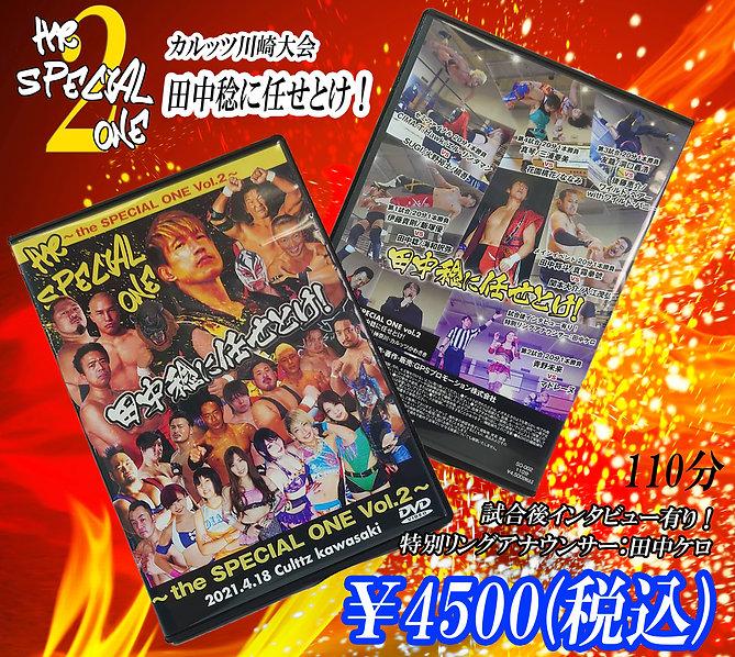 カルッツ川崎大会DVD.jpg