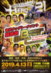 WBC開幕戦ポスター