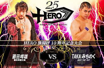 HERO,25,藤田,VS,TAKA,