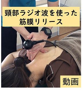 佐賀市 整骨院 交通事故 頭痛 坐骨神経 骨盤矯正 オススメ 人気 頸部筋膜リリース