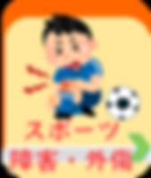 佐賀 スポーツ障害 スポーツ整体 体幹トレーニング 整骨院