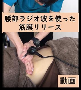 佐賀市 整骨院 交通事故 頭痛 坐骨神経 骨盤矯正 オススメ 人気 腰部筋膜リリース
