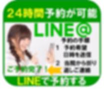 24時間LINE予約の方法