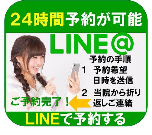 LINEで予約.jpg