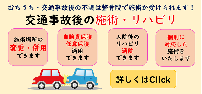 佐賀市 整骨院 交通事故後の治療 自賠責保険つかえる使える 転院可能