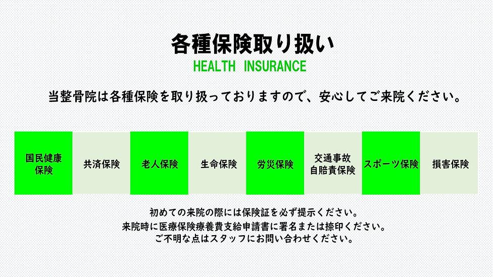 各種保険の取り扱い