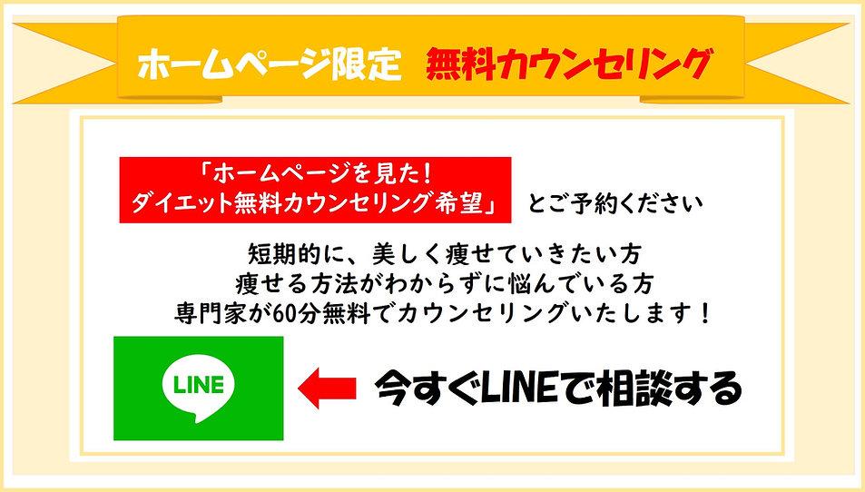 LINEでオファー.jpg