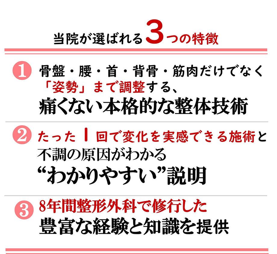 佐賀市 整骨院 交通事故 頭痛 坐骨神経 骨盤矯正 オススメ 人気 当院がぎっくり腰の患者さんに選ばれる3つの特徴