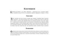 типографика 2 задание5 Петлицкая.jpg