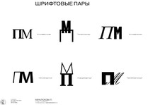 Шрифтовые пары Меньтюкова.jpg