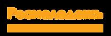 новый лого РОСМОЛОДЁЖЬ_s.png