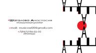 визитка Шагалова2.PNG