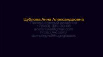 визитка Цублова оборот.png