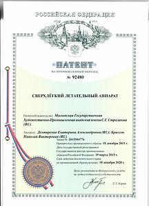Патентное свидетельство Сверхлегкий летательный аппарат Строгановка промдизайн