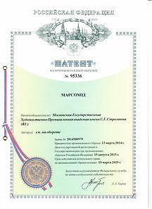 Патентное свидетельство Марсоход Строгановка промдизайн
